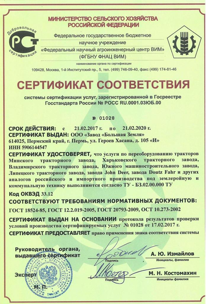 Сертификат на прицеп 2ПТС Бизон 6,5