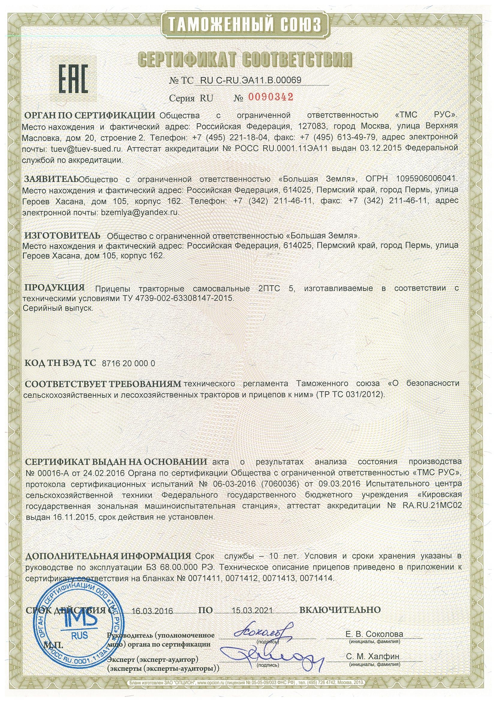 Сертификат на правопереоборудования