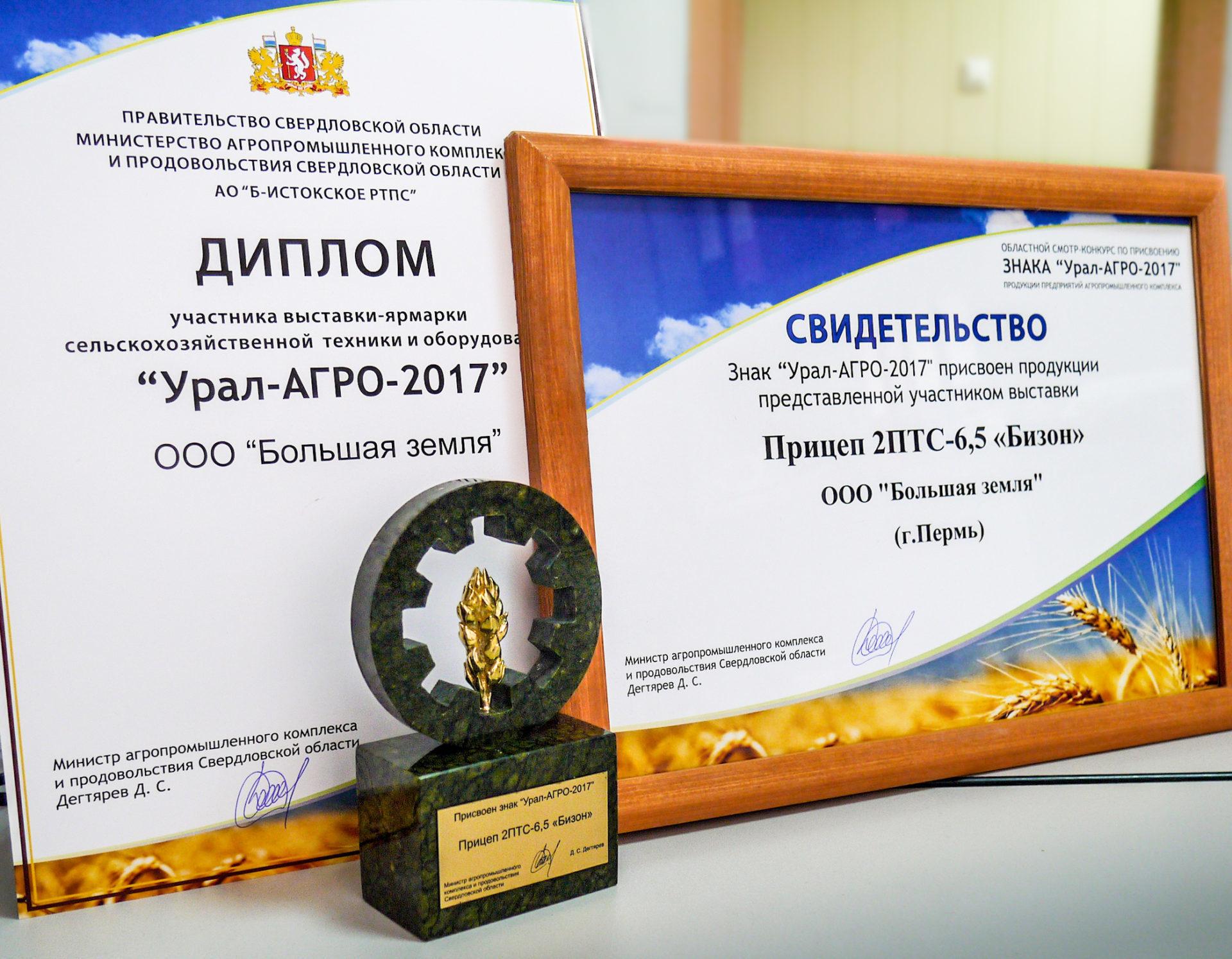 Прицеп Бизон 2птс-6,5 был отмечен знаком «Урал-Агро-2017».
