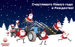 Завод Большая Земля поздравляет Вас с наступающим Новым 2018 Годом!!!