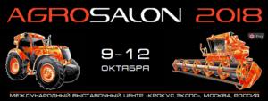 Приезжайте к нам на выставку в Москву!