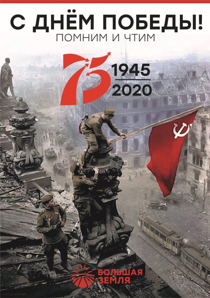 С наступающим Днём Победы!