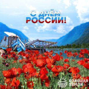 С наступающим Днём России!